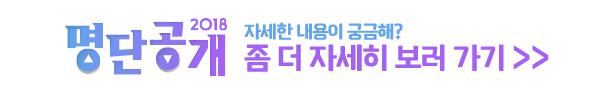 명단공개_링크_2018.png