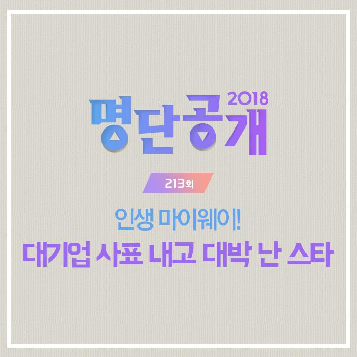 명단공개2018_페이스북_표지(700px)_수정.jpg