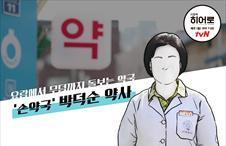 125회 - 요람에서 무덤까지 돌보는 약국 '손약국' 박덕순 약사