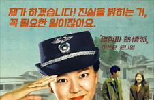 윤나영 캐릭터 포스터