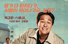 강동철 캐릭터 포스터