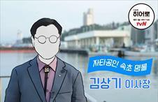126회 - 안경원 수입으로 불우한 청소년을 돕는 김상기 이사장