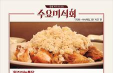 170화 - 야식특집 2탄 치킨 편 미식가이드