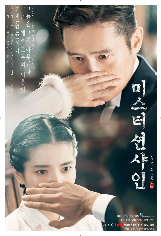 미스터 션샤인 메인 포스터 공개