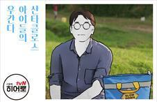 134회 - 우간다 아이들의 산타클로스 '박중열'