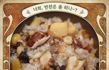 6회 '전복내장 영양밥' 레시피