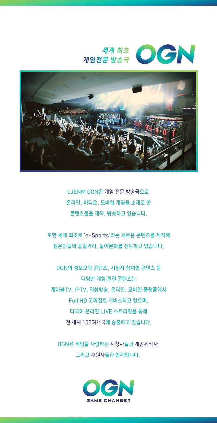 OGN_채널소개.png