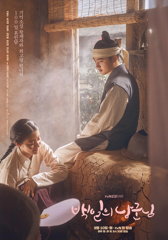 [백일의 낭군님] 원득 X 홍심 메인 포스터
