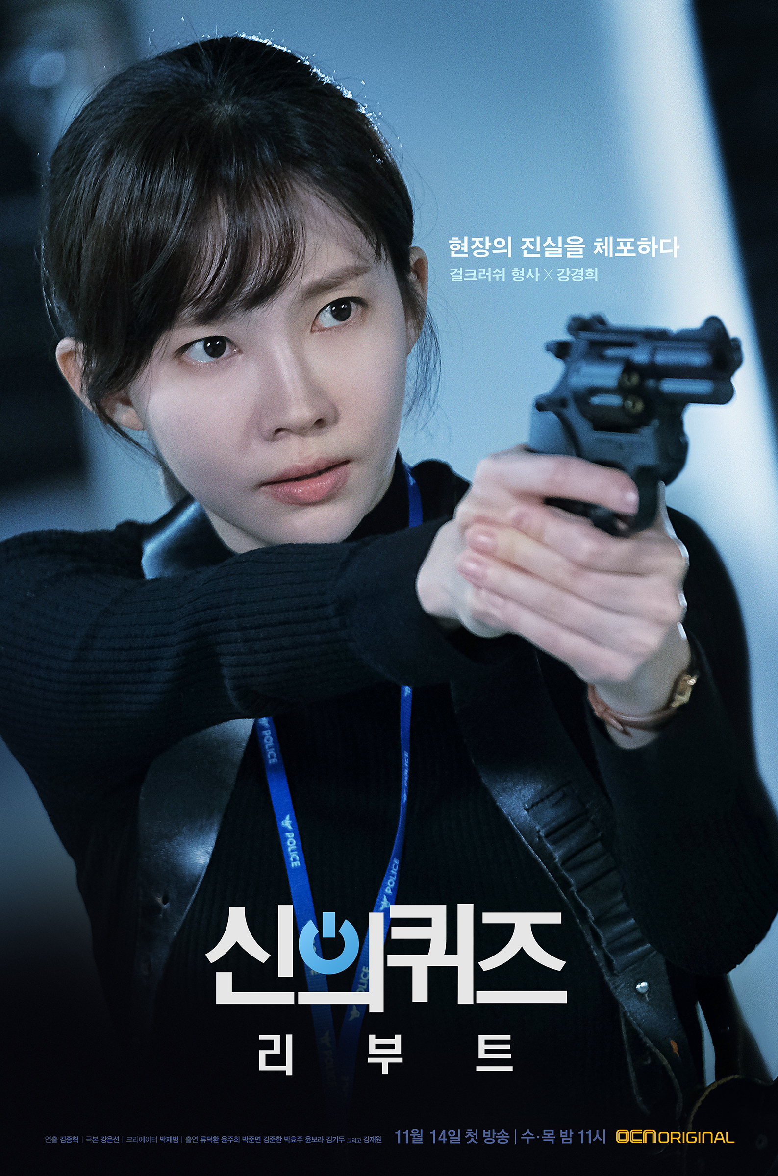 신의 퀴즈 강경희 포스터 (1).jpg
