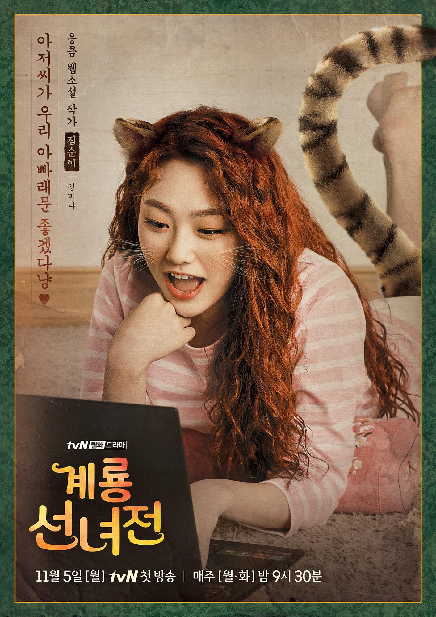 181015 - (6) tvN [계룡선녀전] 캐릭터 포스터로 먼저 만나는 계룡선녀전!.jpg