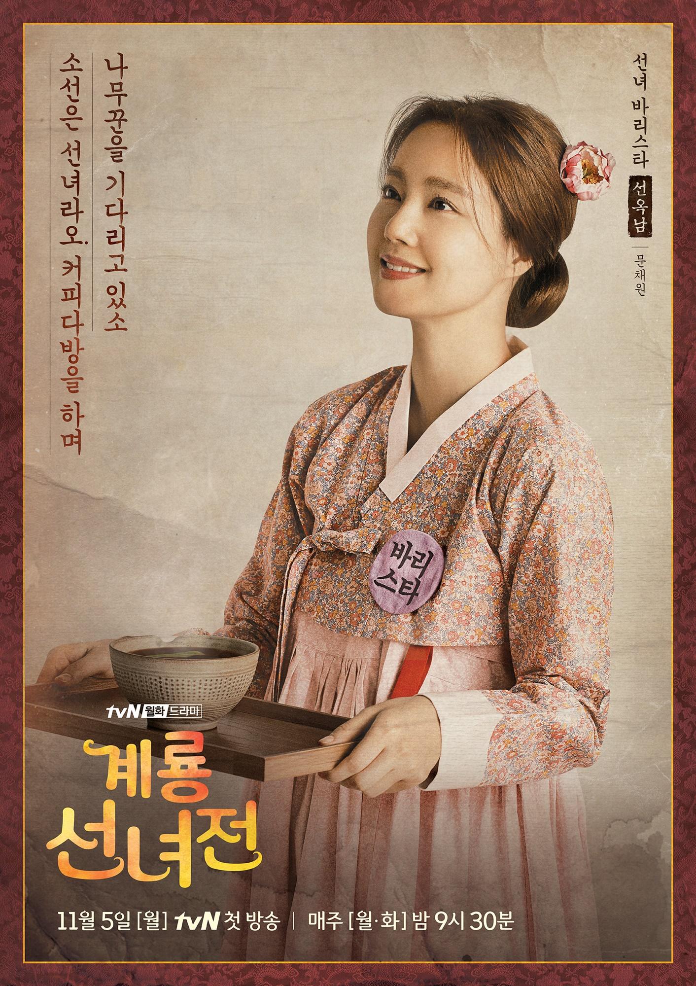 181015 - (2) tvN [계룡선녀전] 캐릭터 포스터로 먼저 만나는 계룡선녀전!.jpg