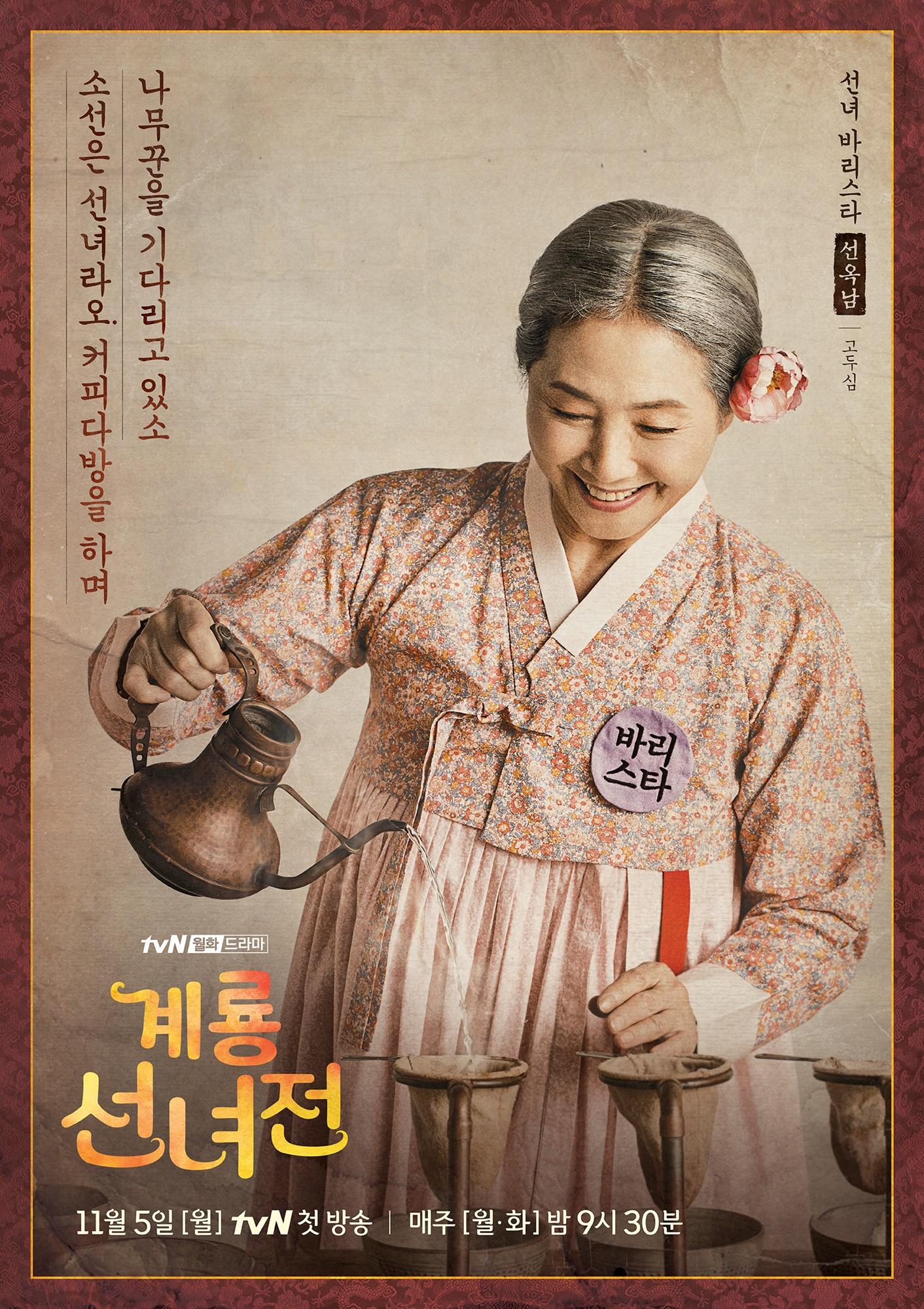 181015 - (5) tvN [계룡선녀전] 캐릭터 포스터로 먼저 만나는 계룡선녀전!.jpg
