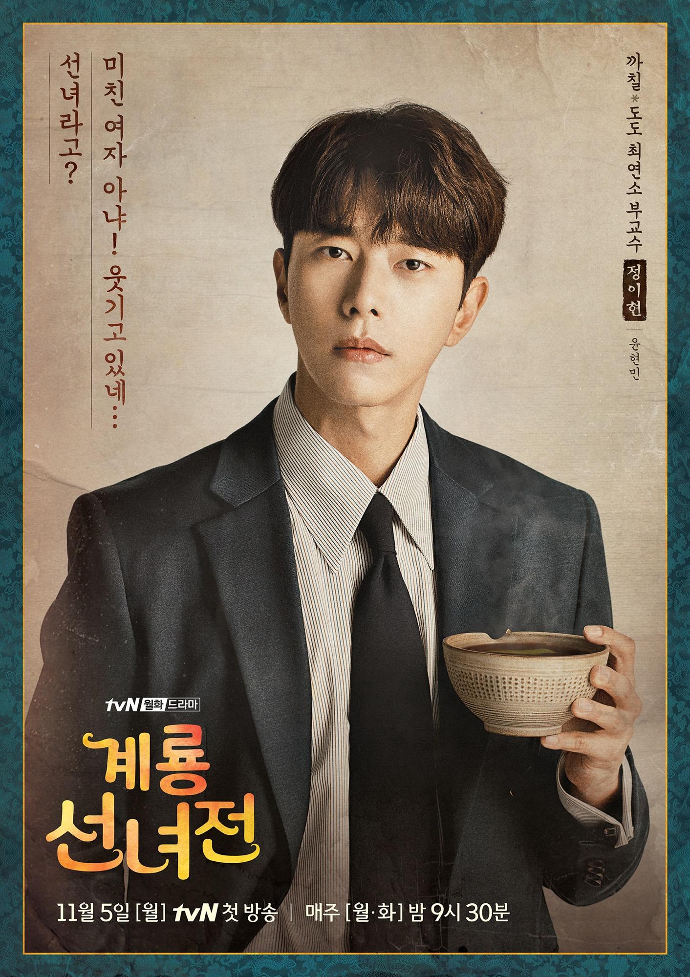 181015 - (3) tvN [계룡선녀전] 캐릭터 포스터로 먼저 만나는 계룡선녀전!.jpg