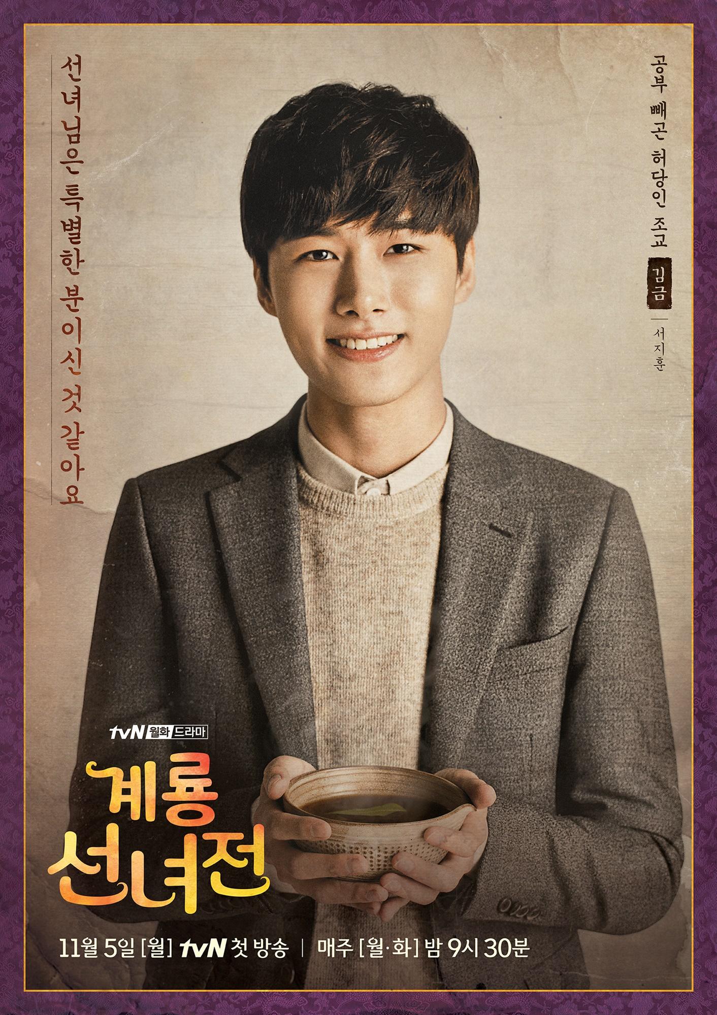 181015 - (4) tvN [계룡선녀전] 캐릭터 포스터로 먼저 만나는 계룡선녀전!.jpg