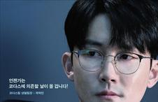 곽혁민 포스터