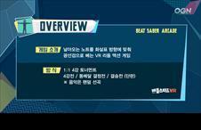 [3화 정보] 배틀스타즈VR 비트세이버 종목 및 선수 소개