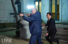 총을 겨누는 추영배?!