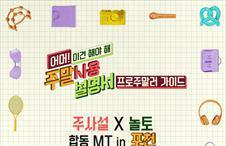 [10회] 주사설x놀토 합동 MT in 포천