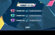 [방송안내] 게임돌림픽 예능 본편 '新게임돌의 탄생'