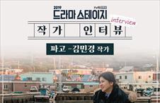<파고> 김민경 작가 인터뷰