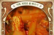 32회 '양미리조림' 레시피