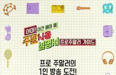 [16회] 주말러들의 1인방송 도전!