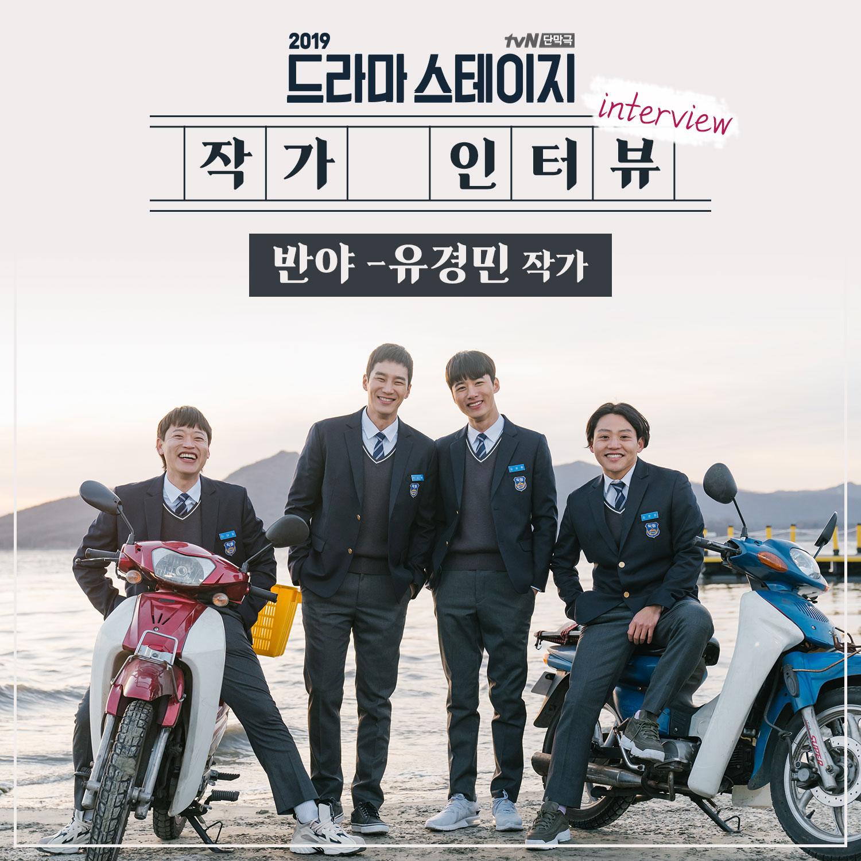 <반야> 유경민 작가 인터뷰