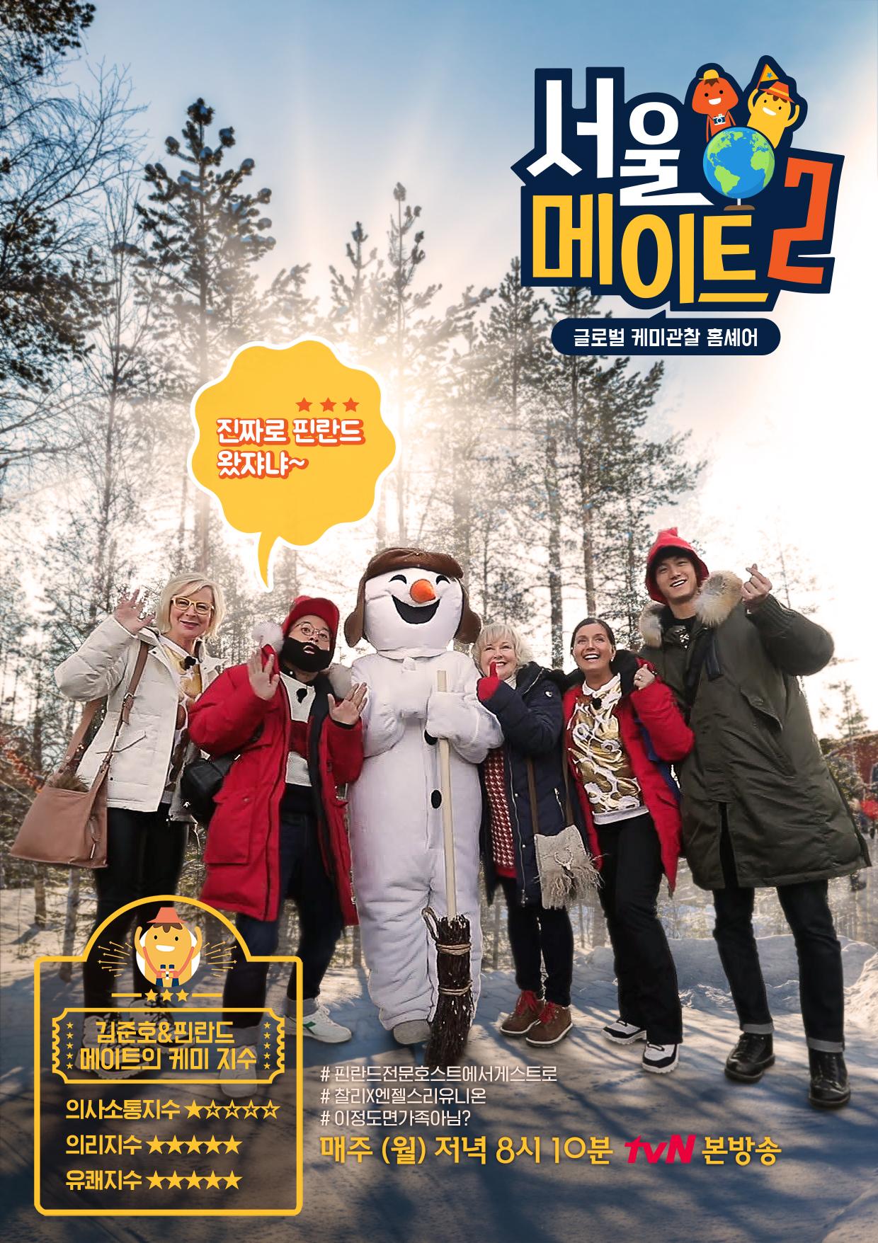 김준호 포스터