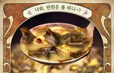 38회 '홍합미역국' 레시피