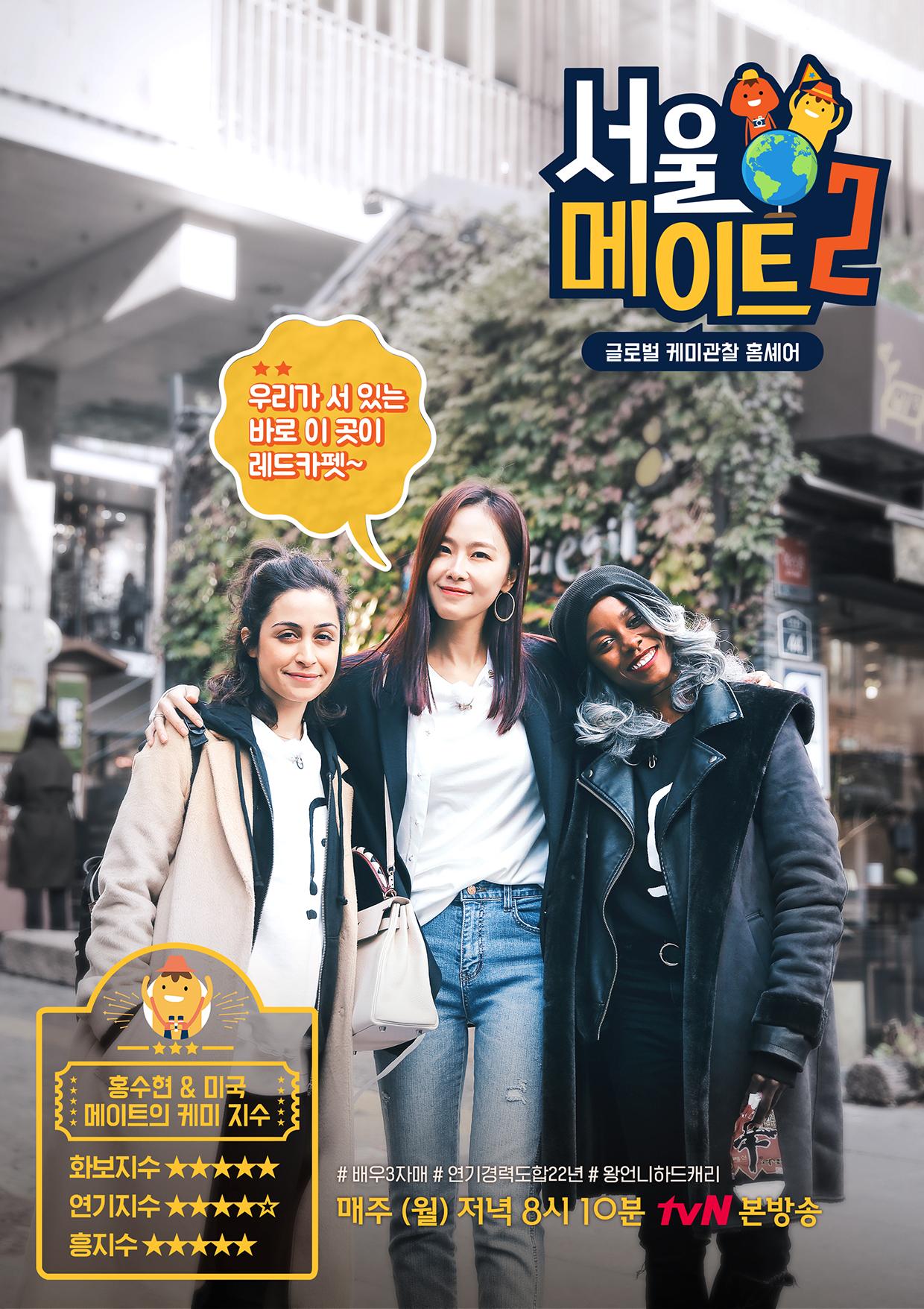 홍수현 포스터
