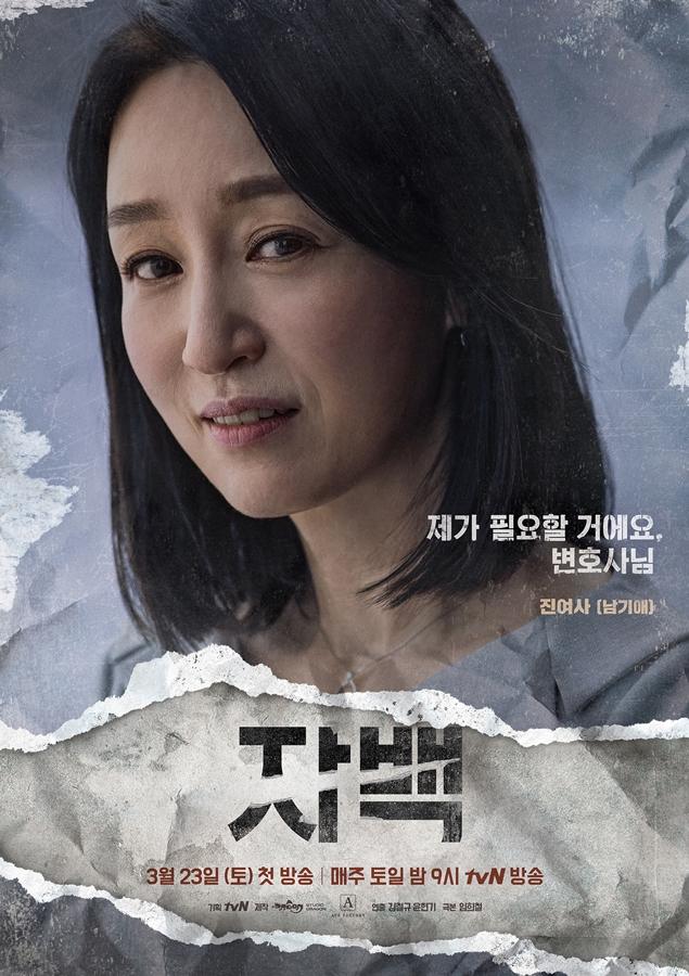 <자백> 남기애 캐릭터포스터
