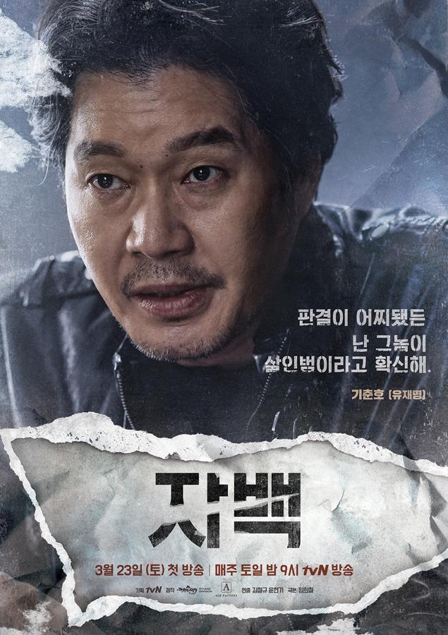 <자백> 유재명 캐릭터포스터