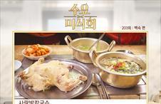 203회- 닭백숙 미식가이드