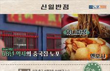 5회 노포정보 check!