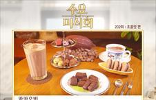 202회- 초콜릿 미식가이드