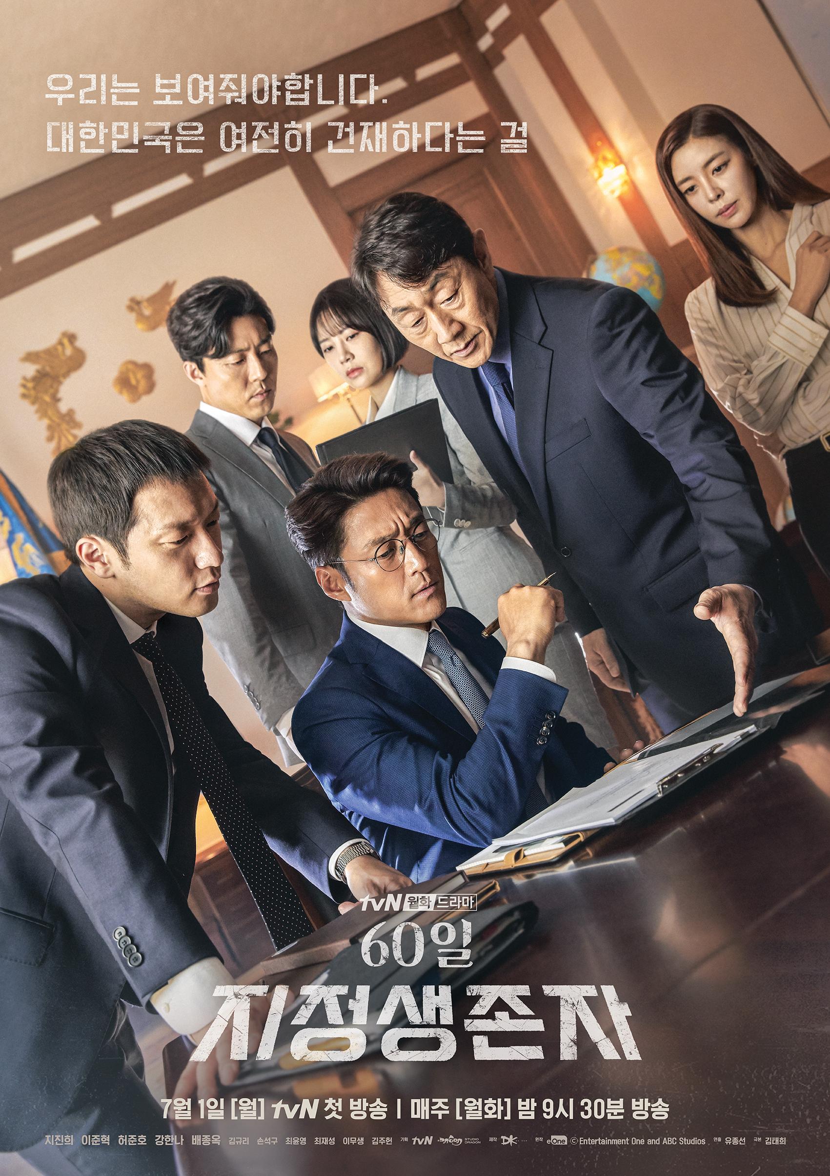 tvN 60일,지정생존자_6인집무실포스터_최종.jpg