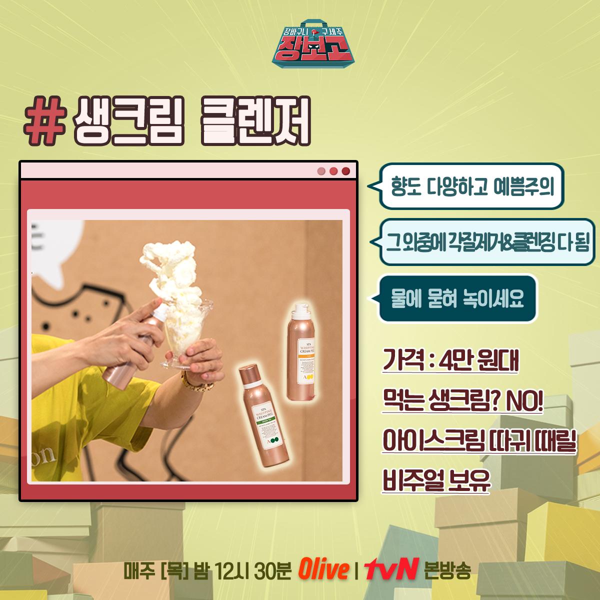 1_생크림클렌저_수정.jpg