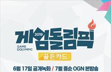[2019 골든카드] 게임돌림픽 2019 : 골드카드 출연자 라인업 공개