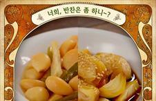 54회 '양파&모듬 장아찌' 레시피