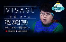 [안내] 켠왕 2019 시즌2 라이브 황새특집 1부 온라인 방송 (7/20)