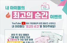 [유튜브 이벤트] 내 아이돌의 최고의 순간 (친필싸인 유니폼 증정) -종료