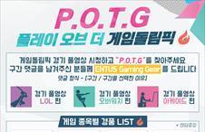 [유튜브 이벤트] P.O.T.G 플레이 오브 더 게임돌림픽 (ENTUS Gaming Gear 증정)