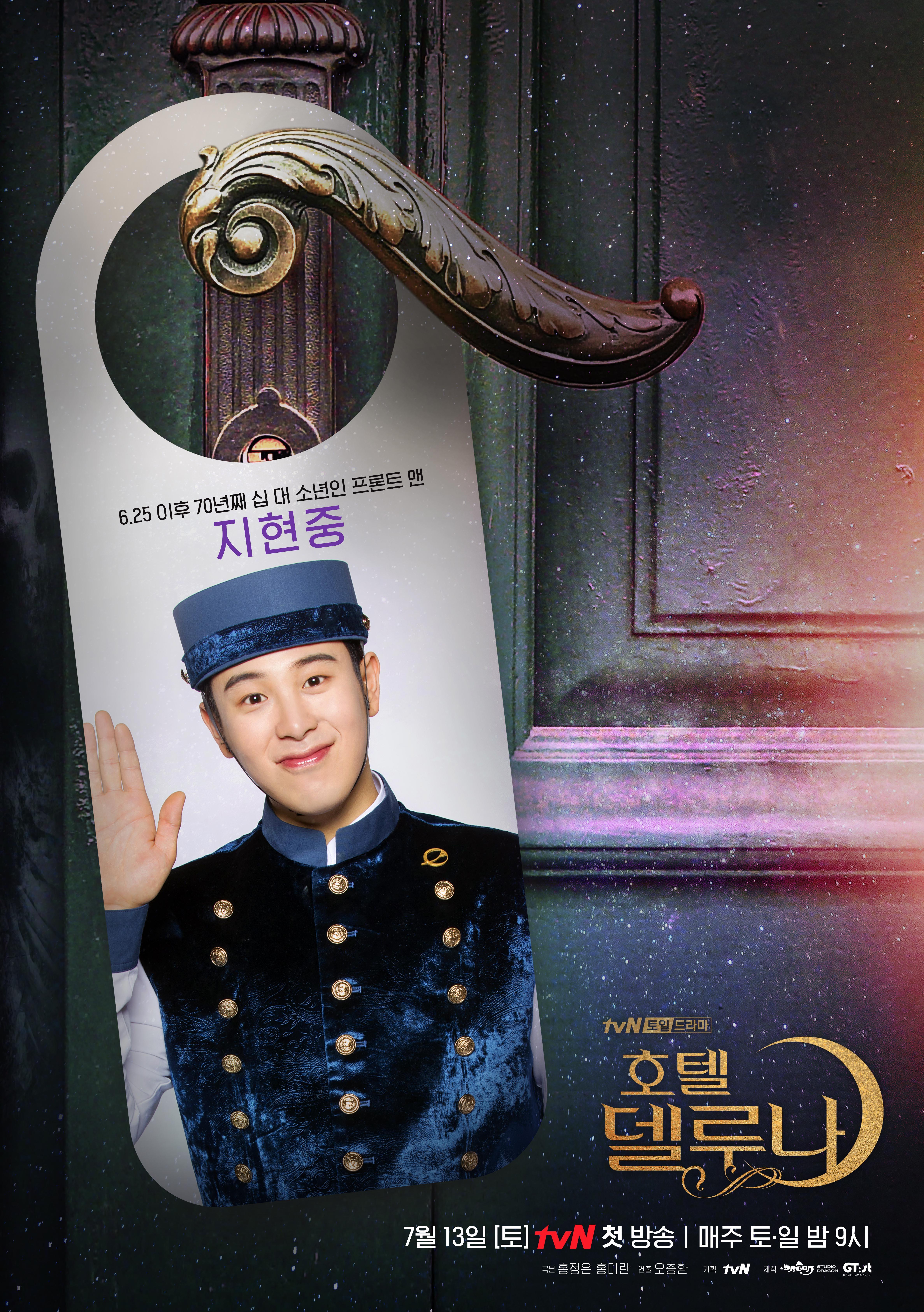 tvN호텔델루나_캐릭터포스터_지현중(표지훈).jpg