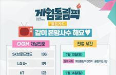 [2019 골든카드] 본방송 및 게임풀버전 방송일 및 채널안내