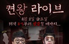 [안내] 켠왕 2019 시즌2 라이브 황새특집 2부 온라인 라이브 방송 (8/2)