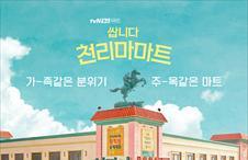 단체포스터(빠야족 공개ver.)