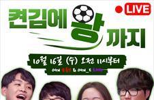 [안내] 켠왕 2019 시즌2 5화 온라인 라이브 방송 (10/16)
