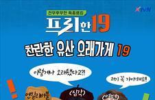 181회 - 찬란한 유산 오래가게 19
