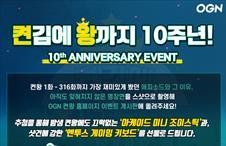[이벤트] 켠김에 왕까지 10주년 이벤트 안내 (종료)