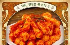 80회 '총각김치' 레시피